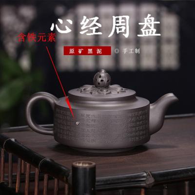 宜兴紫砂壶心经周盘壶徐志新原矿黑铁砂10孔内壁章容量300