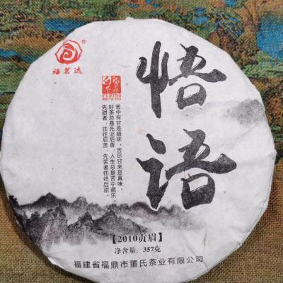 2010年贡眉饼茶