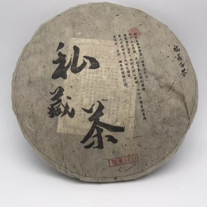 2002年福鼎白茶 私藏茶 药香十足