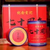 七十周年纪念贡沱生茶普洱(独特配方,纯大树茶,明前春尖,88青配方。
