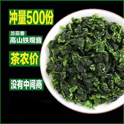 新茶安溪铁观音茶叶浓香型散装250g高山茶清香型乌龙茶袋装春茶500克