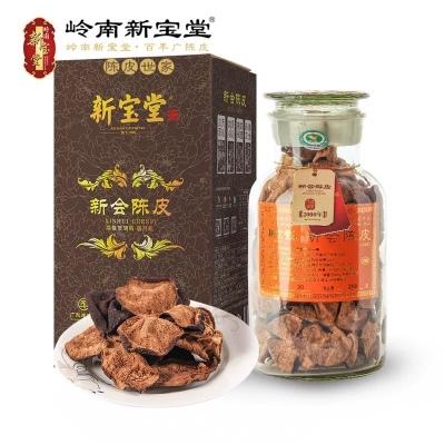 新宝堂领南十年陈皮蕴月瓶250克10年老陈皮茶