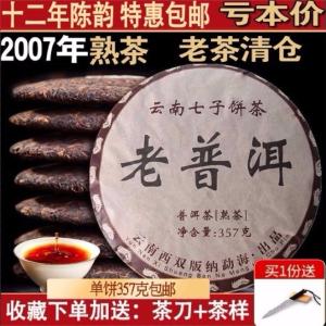 2007年云南老班章普洱熟茶叶勐海七子饼茶老普洱【清仓处理包邮】