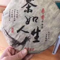 2013年福鼎白茶贡眉枣香