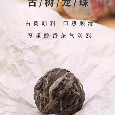 云南普洱茶生茶私房古树茶普洱龙珠手工茶迷你小沱茶滋味浓厚
