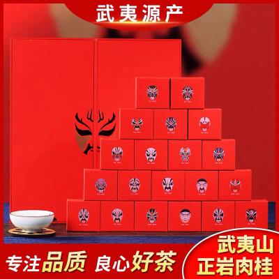 武夷岩茶正岩肉桂浓香型茶叶礼盒装乌龙茶新茶特级大红袍节日送礼