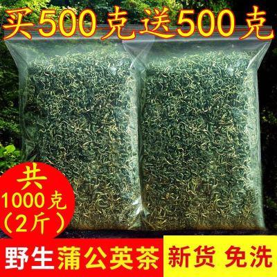 买一斤送一斤 蒲公英茶 清热解毒降火防妇科疾病