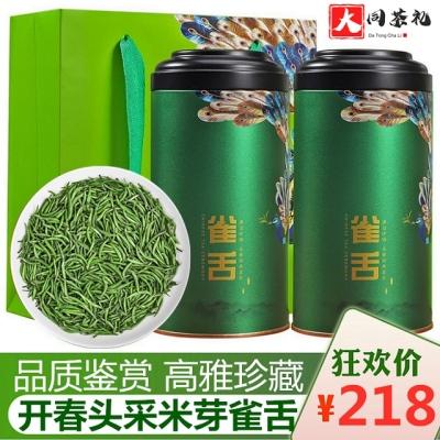 米芽雀舌特级明前雀舌2020新茶绿茶清香型礼品茶单芽高端绿茶