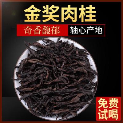 新茶武夷山大红袍茶叶特级正岩肉桂茶乌龙茶武夷岩茶浓香型500g