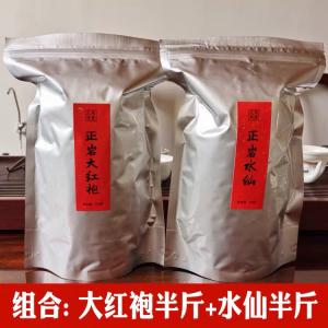 乌龙茶武夷山炭焙茶叶 正岩组合:大红袍250g+水仙250g=500克