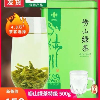 崂山绿茶2020新茶散装特级豆香茶叶青岛特产罐装500g浓香型嫩芽