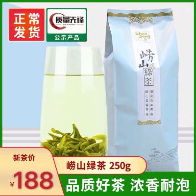 崂山绿茶2020明前新茶春茶250g特级茶叶青岛特产崂山茶叶散装茶叶