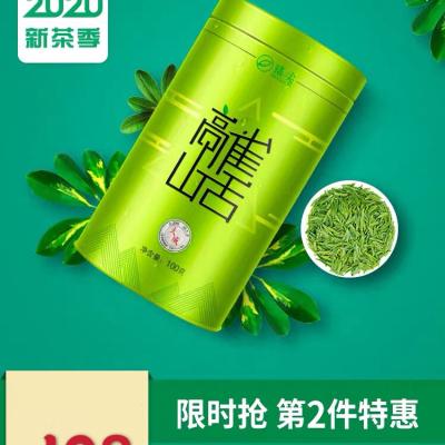 [现货直发]2020新茶早春雀舌茶叶特级明前绿茶春茶四川竹叶茶罐装