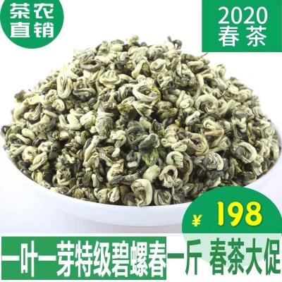 一芽一叶碧螺春绿茶2020春茶特级浓香型嫩芽云南绿茶袋装500g包邮