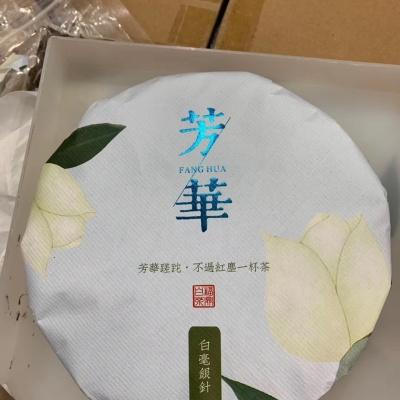 17年福鼎磻溪陈年银针 一提8饼 5饼包邮