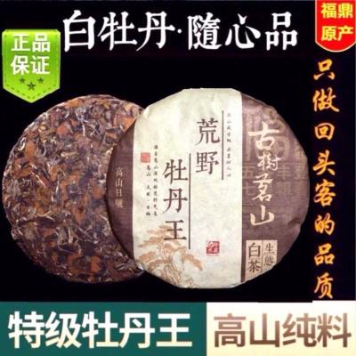 白牡丹2010年荒山牡丹福鼎白茶陈年老白茶白毫银针350g茶饼牡丹王