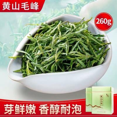 黄山毛峰2019新茶绿茶茶叶雨前特级毛尖高山安徽原产礼盒260g