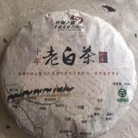 十年老白茶 49.9元 亏本价格 2007年福鼎白茶陈年老寿眉 太姥山