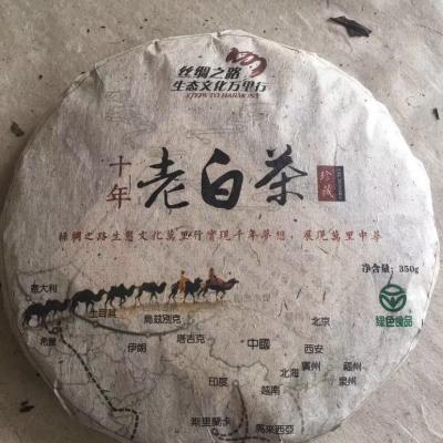 十年老白茶 48.8元 亏本价格 2007年福鼎白茶陈年老寿眉 太姥山
