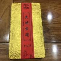 福鼎白茶1997年 太姥金砖 药香十足珍藏好茶