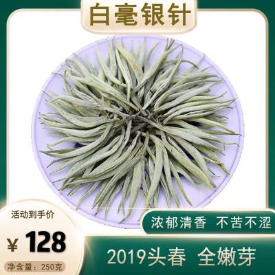 2019新茶白毫银针大白毫月光白特级单芽云南普洱茶生茶散茶250g