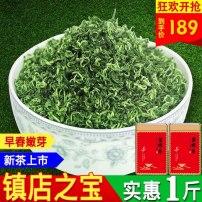 【买1发2】茶叶绿茶2020新茶碧螺春茶明前散装毛尖特级嫩芽共500g