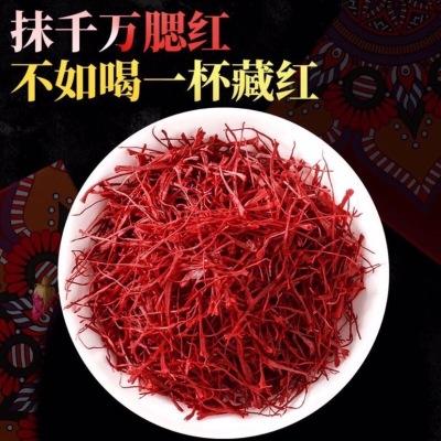 送摄子 5克装 正宗西藏正品藏红花特级长丝伊朗泡茶迪拜西红花 不宜过量