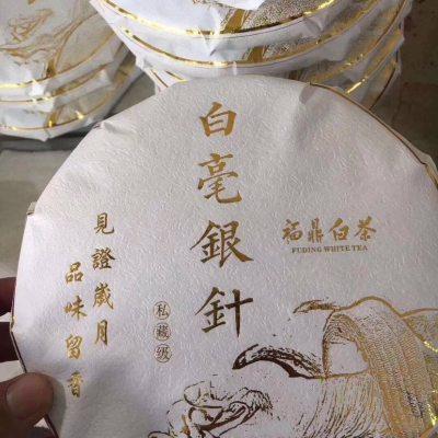 福鼎白毫银针茶饼