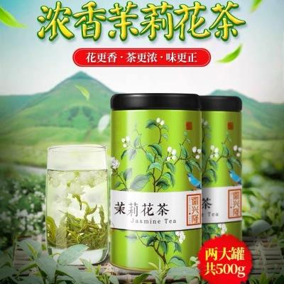 【买1发2】浓香型茉莉花茶2019新茶特级散装横县花茶绿茶叶共500g