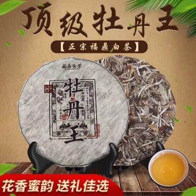 2011年福鼎白茶高山牡丹王 350克