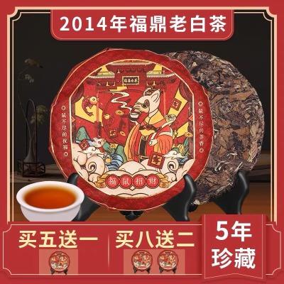 2014年福鼎白茶高山有机老白茶买五送一买8送二