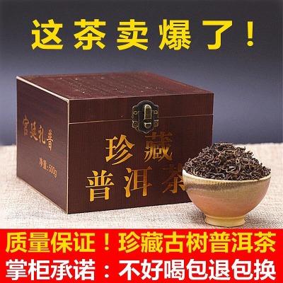 云南普洱茶珍藏熟茶散茶特级15年勐海宫廷散茶木盒礼盒装包邮
