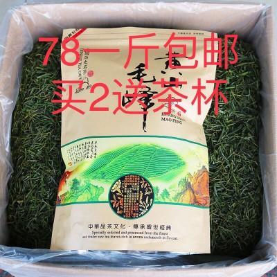 安徽茶叶绿茶 2021新茶黄山毛峰 雨前散装浓香型高山嫩芽500g包邮