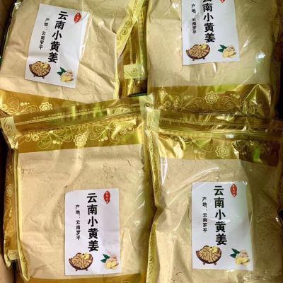 云南小黄姜粉,一包一斤,山区的小黄姜母,经过多次蒸晒
