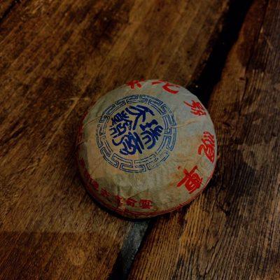 【1条5个】2005年普洱茶老生沱车顺号沱茶500克/条