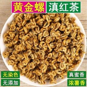 新茶凤庆滇红全黄金螺500g 云南滇红茶叶 蜜香黄 单芽 香甜气足好喝