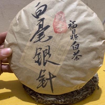 2016年福鼎白茶白毫银针茶饼特级老白茶正宗磻溪镇高山银针饼300g