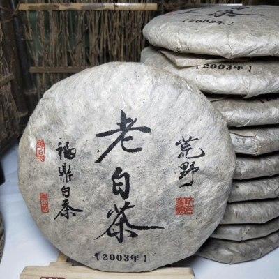正宗福鼎白茶茶叶福鼎老寿眉7年老白茶茶饼陈香老白茶正品350g
