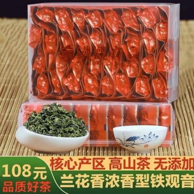 新秋茶安溪高山铁观音兰花香乌龙茶清香型500g小包装浓香型礼盒装