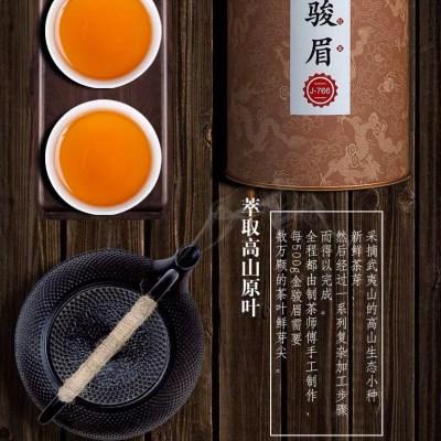 送茶具新茶金骏眉红茶500g特级浓香型礼盒装袋装罐装密香茶叶典醉