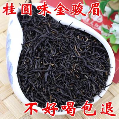 浓香桂圆味黑芽金骏眉红茶特级桂圆香正山小种红茶叶散装500g