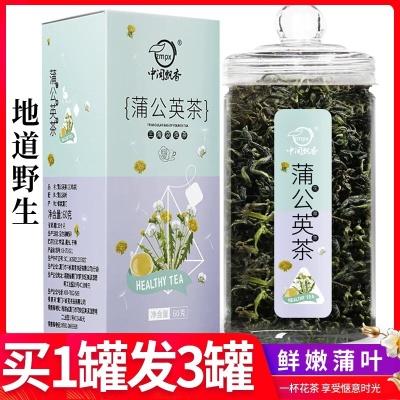 买1发3蒲公英茶正品长白山蒲公英根整根花茶野生特级茶叶婆婆丁茶
