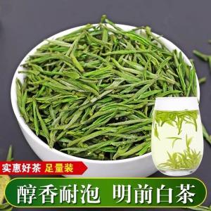 一斤安吉白茶2020新茶明前特级茶叶绿茶正宗白茶春茶散装500g