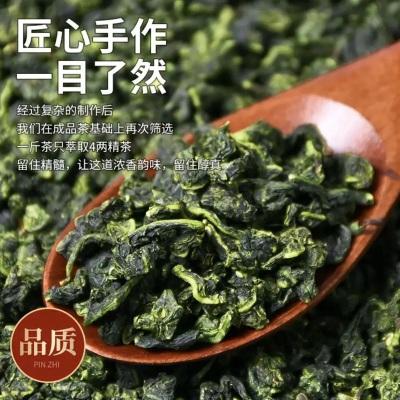 铁观音茶叶乌龙茶茶叶浓香型新茶散装袋装500g