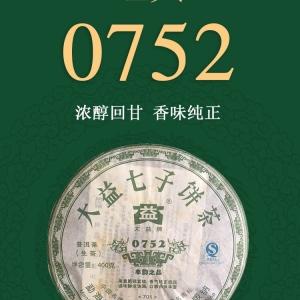 正益2007年普洱400克普洱生茶 701批 0752生茶饼云南普洱七