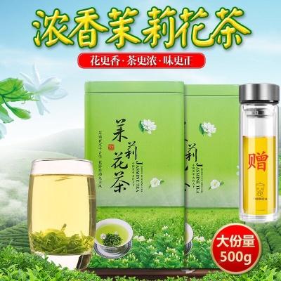 【送杯子】2020茉莉花茶叶新茶浓香型 花茶绿茶茉莉花罐装500g