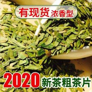 龙井茶2020年新茶叶浓香型高山龙井绿茶茶片散装绿茶叶碎茶片包邮