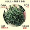 六安瓜片新茶特级雨前春茶茶叶高山绿茶散装500g包邮