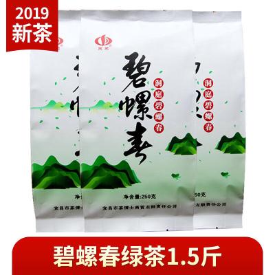 【买1斤送半斤洞庭碧螺春2019新茶叶荼叶浓香型炒青绿茶750克