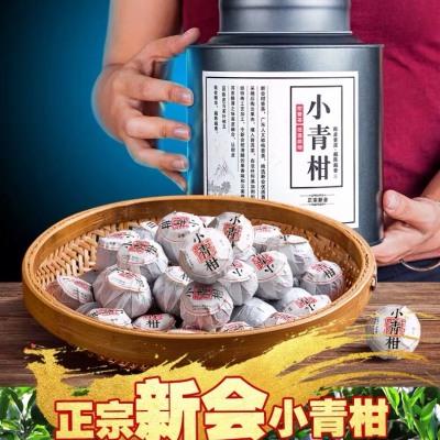 新会生晒小青柑普洱茶陈皮熟茶柑普橘普茶叶礼盒装500g